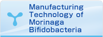 Manufacturing Technology of Morinaga Bifidobacteria